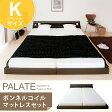 送料無料 ベッド ロータイプベッド キングサイズ マットレス付セット 木製 すのこ フロアベッド PALATE(パレート) ボンネルコイルマットレスセット キングサイズ シンプル 北欧 モダン