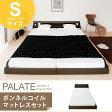 送料無料 ベッド ロータイプベッド シングル マットレス付セット 木製 すのこ フロアベッド PALATE(パレート) ボンネルコイルマットレスセット シングル シンプル 北欧 モダン