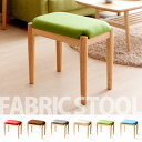 スツール 木製 北欧 椅子 イス 布地 ファブリック おしゃれ かわいい スタッキング 積み重ね 完成品 シンプル チェア チェアー ベージュ レッド グレー ブルー グリーン ブラウン