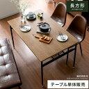 ダイニングテーブル 4人掛け おしゃれ 食卓テーブル アイアン スチール 北欧 カフェテーブル 棚付き 木製 テーブル 120cm幅 ヴィンテージ 西海岸 ブルックリン 収納棚 ウォールナット Morris(モーリス) 120cm