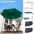 hanging parasol (ハンギング パラソル) ベースセット