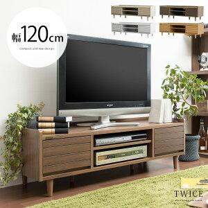 テレビ台 ローボード テレビボード おしゃれ 120 TV台