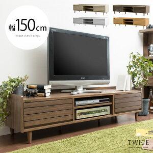 テレビ台 ローボード テレビボード おしゃれ 150 TV台