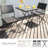 ガーデン テーブル セット 3点セット ガーデンテーブル 折りたたみ ラタン風 ガラス ガーデンチェア 椅子 バルコニー テラス ベランダ 庭 屋内外兼用 おしゃれ 白 ホワイト〔ラタンフォールディングテーブル3点セット〕 ブラウン ホワイト