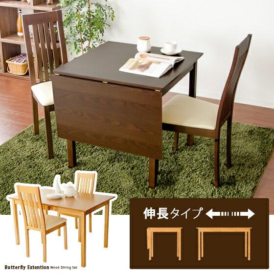 伸縮ダイニングテーブル ダイニングセット ダイニングテーブルセット かわいい おしゃれ 状…...:air-rhizome:10000560