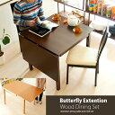 【送料無料】ダイニングセット ダイニングテーブルセット状況に応じて天板サイズを変更出来る木製 北欧