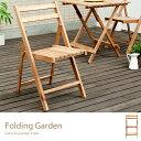 送料無料 チェア 木製 折りたたみ 椅子 イス チェアー バルコニー テラス 屋外 オーク材 1脚販売 Folding garden chair チェア単体販売 ナチュラル