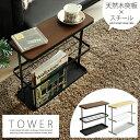 サイドテーブル テーブル TOWER シンプル モダン マガ...