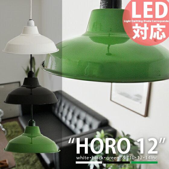 ペンダントライト 照明 シーリングライト 天井照明 LED 対応 ホーロー 琺瑯 レトロ …...:air-rhizome:10001834