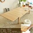 送料無料 テーブル 伸縮テーブル ローテーブル 木製 北欧 座卓 ちゃぶ台 和室 リビングテーブル シンプル 伸縮 おしゃれ 人気 ナチュラル シーンに合わせて選べるスタイル エクステンションテーブル DILTE〔ディルテ〕