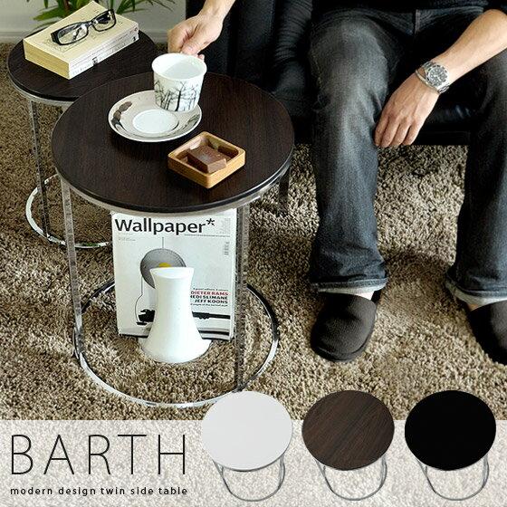 サイドテーブル テーブル BARTH 〔バース〕 2個セット 円形 ソファーテーブル ネス…...:air-rhizome:10000825