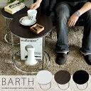 【送料無料】サイドテーブルBARTH〔バース〕2個セットインテリアをもっと快適に楽しくソファベッドサイドに最適ナイトテーブルブラックブラウンホワイト【春の新生活フェア2012】