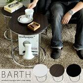 サイドテーブル テーブル BARTH 〔バース〕 2個セット 円形 ソファーテーブル ネストテーブル 木製 北欧 シンプル モダン 丸型 ソファ ベッド サイドに最適 ナイトテーブル おしゃれ table ブラック ブラウン ホワイト 送料無料