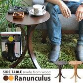 【送料無料】 サイドテーブル 木製 テーブル ナイトテーブル 円形 北欧 おしゃれ ソファ ベッド 丸型 table 家具 ベッドサイドテーブル シンプル モダン 曲げ木 アンティーク ソファーテーブル Ranunculus〔ラナンキュラス〕