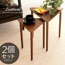 サイドテーブル テーブル 木製 ベッドサイドテーブル 北欧 モダン シンプル おしゃれ 人気 table ナイトテーブル ネストテーブル 新生活 2個セット 2個組