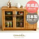 キッチンキャビネット 食器棚 キッチンボード 収納家具 完成品 北欧 シンプル ナチュラル 木製