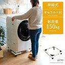 【最大1,000円OFFクーポン配布中】 洗濯機 置き台 台...