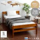 ベッド シングル すのこ ベッドフレーム シングルベッド 木製 北欧 すのこベッド フレーム レトロ シンプル おしゃれ ナチュラル 高さ..