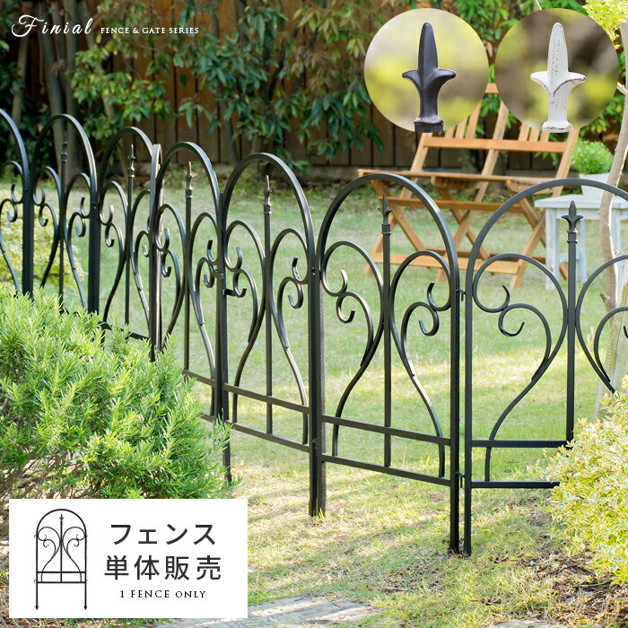 ガーデンフェンスアイアンフェンス柵おしゃれ差し込み目隠し屋外ガーデニング庭エクステリア仕切りかわいい