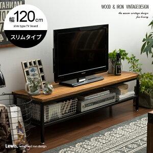 テレビ台 ローボード テレビボード テレビラック おし