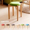 スツール 木製 北欧 椅子 チェア イス スタッキングOK 丸椅子 丸型 円形 シンプル ナチュラル おしゃれ かわいい 人気 布地 天然木脚スツール RAWRRY〔ローリー〕 丸形タイプ ベージュ レッド グレー ブルー グリーン ブラウン