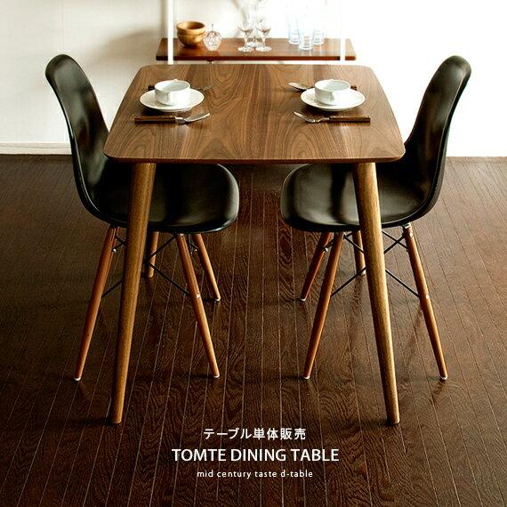 ダイニングテーブル テーブル 木製 北欧 ミッドセンチュリー モダン ウォールナット ウッドダイニングテーブル ダイニング 食卓テーブル おしゃれ かわいい 人気 カフェ ブラウン TOMTE〔トムテ〕ダイニングテーブル75cmタイプ テーブル単体販売