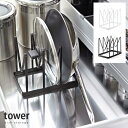 「クーポン対象外」 TOWER ふた収納 シンク下 フライパン収納 整理棚 鍋蓋 ラック 収納 スタンド キッチン シンプル 便利 白 ホワイト 黒 ブラック TOWER〔タワー〕鍋蓋&フライパンラック