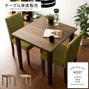 ダイニングテーブル 75cm幅 木製 ウォールナット テーブ...