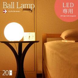 【最大800円OFFクーポン配布中】 <strong>スタンドライト</strong> 間接照明 寝室 <strong>おしゃれ</strong> かわいい LED 対応 フロアランプ フロアスタンド フロアライト 北欧 テーブルライト ナイトライト スタンド照明 シンプル モダン 人気 照明 LED対応 おすすめ Ball Lamp20〔ボールランプ〕20cm