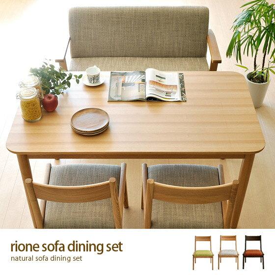 送料無料 ダイニングセット ダイニングテーブルセット 4点セット 木製 北欧 ソファセット…...:air-rhizome:10002306