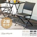 送料無料 ガーデン チェアー 2脚 カフェ風 モダン 椅子 チェア バルコニー テラス ラタン風 折りたたみ 屋外 2脚セット ブラウン ホワイト