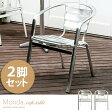 送料無料 ガーデン チェア チェアー 2脚 カフェ風 椅子 スタッキング バルコニー テラス 庭 アルミフレーム オープンカフェ MONDA〔モンダ〕 アルミチェア幅広2脚セット シルバー