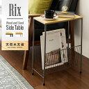 サイドテーブル おしゃれ ベッド テーブル 木製 ソファーテーブル 北欧 西海岸 ブルックリン シン...