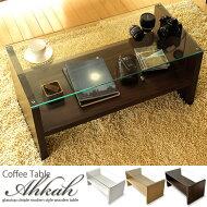 【送料無料!!】【期間限定価格】シンプルモダンなコーヒーテーブルAhkahホワイト、ブラウン