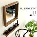 壁掛け、鏡、ミラー、角型、ウォールミラー姿見、壁掛けミラー、モダン、シンプルWALLMIRROR&TRAYSET〔ウォールミラー&トレーセット〕ホワイトブラウン