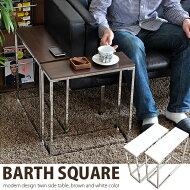 【送料無料】自由に組み合わせるテーブルサイドテーブルBARTHSQUARE〔バーススクエア〕2個セットブラウンホワイト