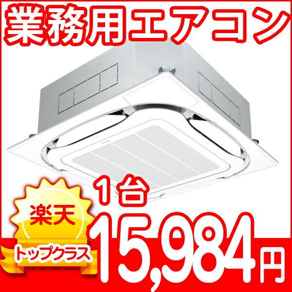 業務用エアコンクリーニング・天井埋込・天吊・床置...の商品画像