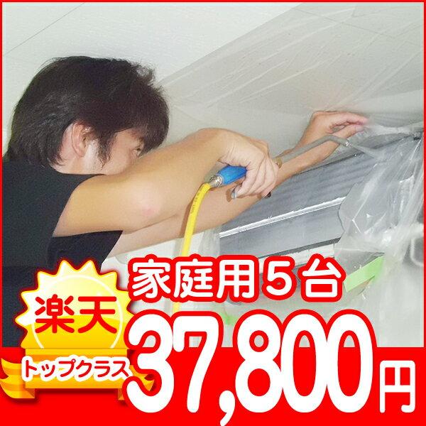 家庭用エアコンクリーニング【5台】【東京・神奈川...の商品画像