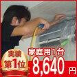家庭用エアコンクリーニング【1台】【東京・神奈川・千葉・埼玉・静岡・愛知・岐阜・三重】平成25年度全国1位(施工件数)に輝きました。作業後3カ月保証付き。