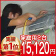 家庭用エアコンクリーニング【2台】【東京・神奈川・千葉・埼玉・静岡・愛知・岐阜・三重】平成25年度全国1位(施工件数)に輝きました。作業後3カ月保証付き。