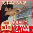 家庭用エアコンクリーニング【1台・天井埋め込み型(1方向吹き出しのみ)】【東京・神奈川・千葉・埼玉・静岡・愛知・岐阜・三重】平成25年度全国1位(施工件数)に輝きました。作業後3カ月保証付き。