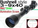 【Bushnell刻印】ライフルスコープレプリカ 3-9x40 イルミネート エアガン 電動ガン