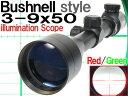 【Bushnell刻印】ライフルスコープレプリカ 3-9x50 イルミネート エアガン 電動ガン