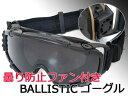 【OAKLEYタイプレプリカ】SIタイプ バリスティックゴーグル(曇り防止ファン付き)DXセット