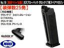 【東京マルイ製】ガスブローバック グロック17用 スペアマガジン GLOCK【装弾25発】