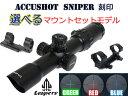 【SNIPER刻印】 ACCUSHOT 1-4X28 ライフルスコープ & 選べるマウントセット