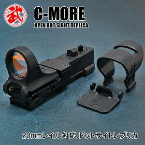 【リアル刻印入】 20mmレイル対応 SOTAC製 C-MORE タ