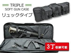 【最新モデル】 超大容量 トリプル ソフトガンケース