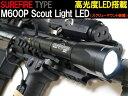 【ELEMENT製】M600P フラッシュライトLED (リモート&プッシュスイッチ付) 《SUREFIREタイプ》《EX362》