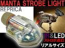 S&S Precision MANTAストロボライトレプリカ(LED&IR)